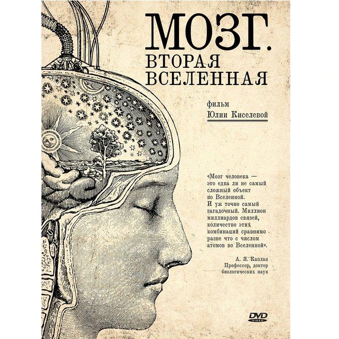 «МОЗГ. Вторая вселенная» Фильм Юлии Киселевой