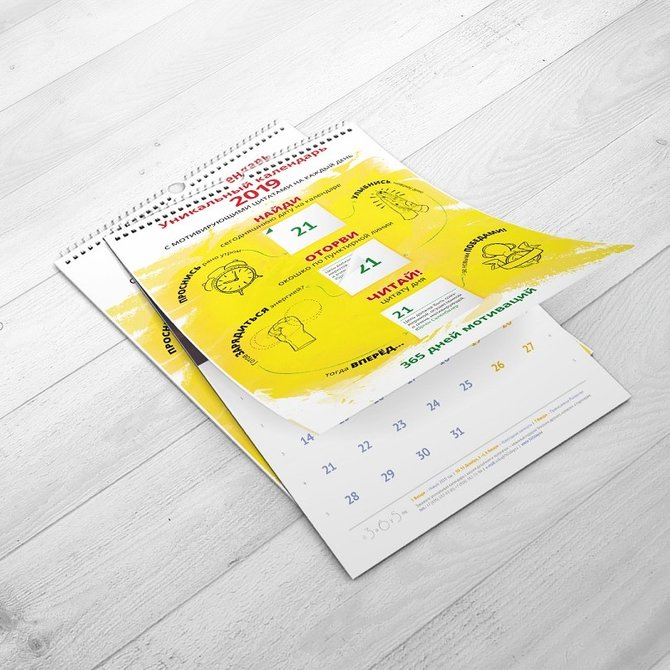 """""""365 дней мотиваций"""" уникальный календарь с цитатами на 2019 год!  ПОДАРОК в каждом календаре!"""