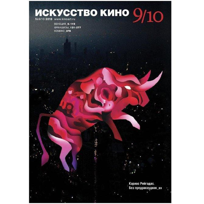 Журнал «Искусство кино» №9/10, 2018
