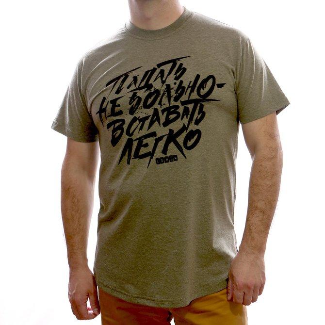 """Lumen: футболка хаки """"Падать не больно - вставать легко"""""""