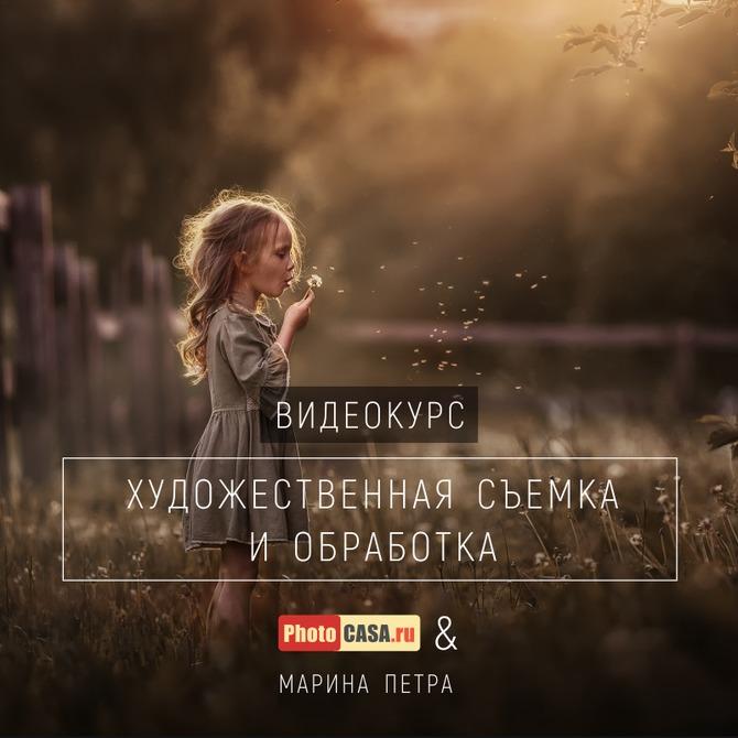 Видеокурс «Художественная съемка и обработка фотографий от PhotoCASA и Марины Петры»