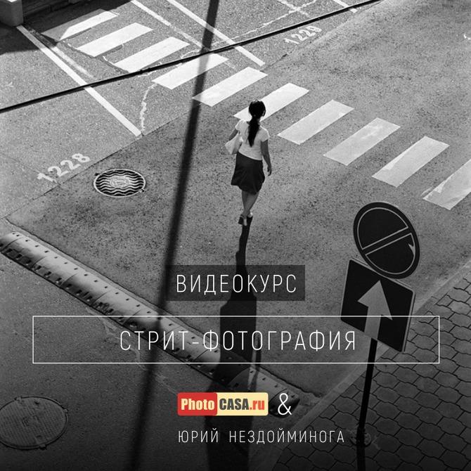 Видеокурс «Стрит-фотография» от журнала PhotoCASA и Юрия Нездойминоги