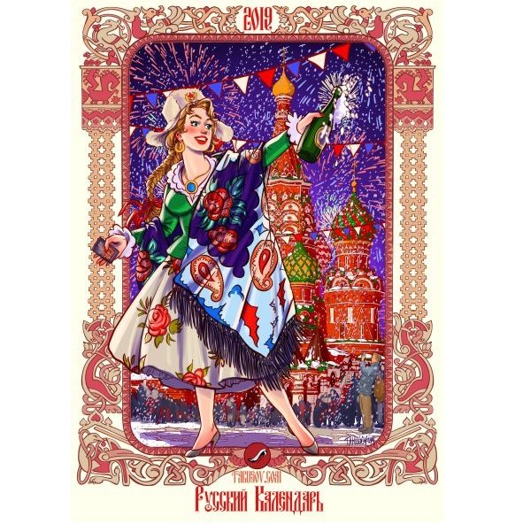 Календарь «Россия Будущего» 2019