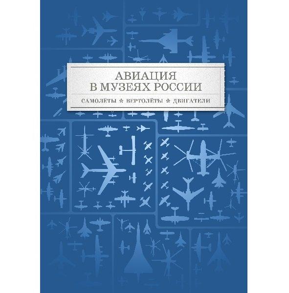 Авиация в музеях России: самолёты, вертолёты, двигатели