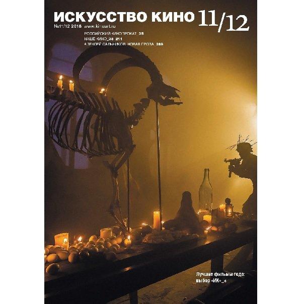 Журнал «Искусство кино» №11/12, 2018