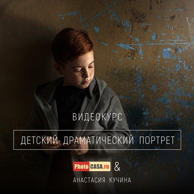 Видеокурс «Драматический детский портрет». PhotoCASA и Анастасия Кучина