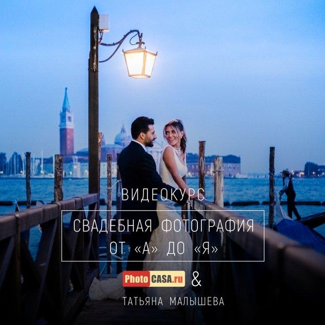 «Свадебная фотография от А до Я». Видеокурс от PhotoCASA и Татьяны Малышевой