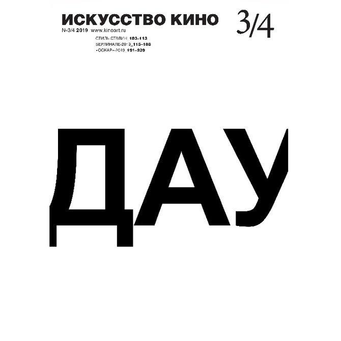 Журнал «Искусство кино» №3/4, 2019
