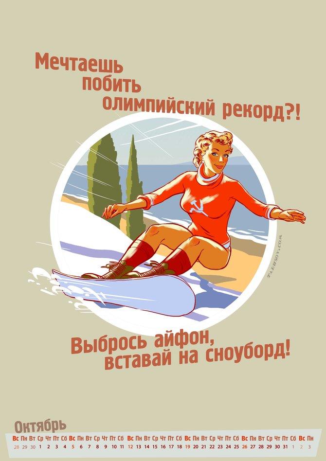 «Спортивный календарь 2014»