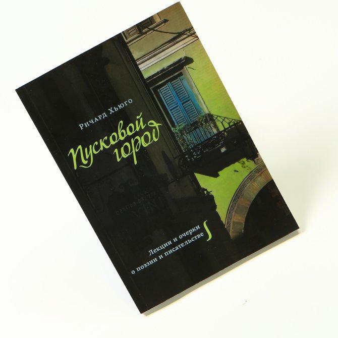 """Книга """"Пусковой город. Лекции и очерки о поэзии и писательстве""""  Ричард Хьюго"""