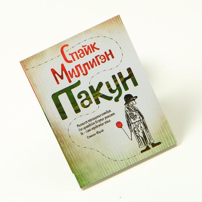 "Книга ""Пакун"", Спайк Миллигэн"
