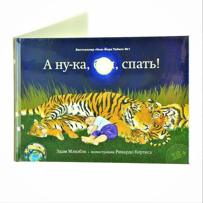 """Книга """"А ну-ка, ..., спать!""""  Эдам Мэнзбэк"""
