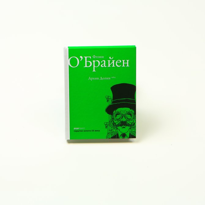 """Книга """"Архив Долки"""", Флэнн О'Брайен"""