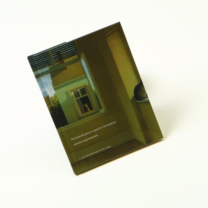 """Книга """"Большой риск одного человека"""", Шаши Мартынова"""