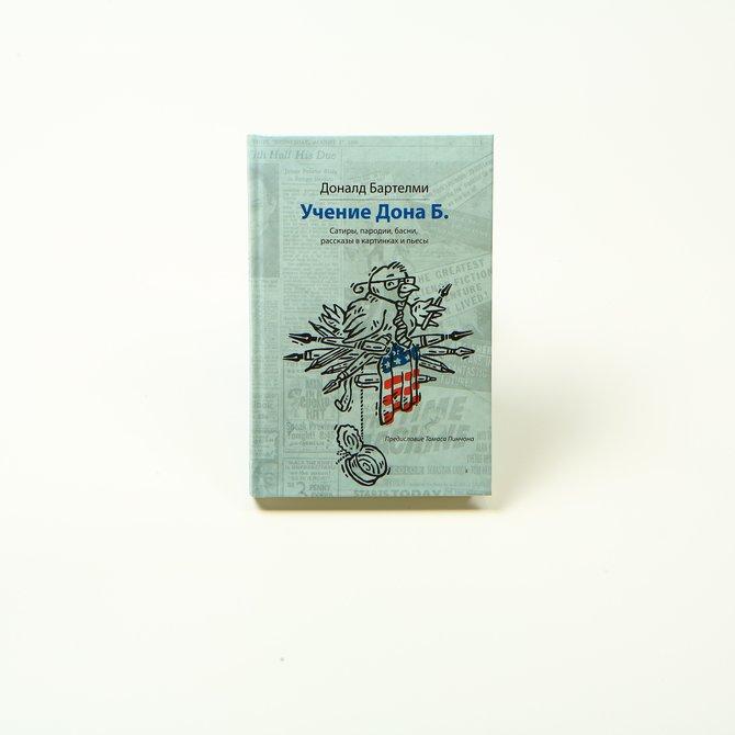 Книга «Учение Дона Б.», Доналд Бартелми