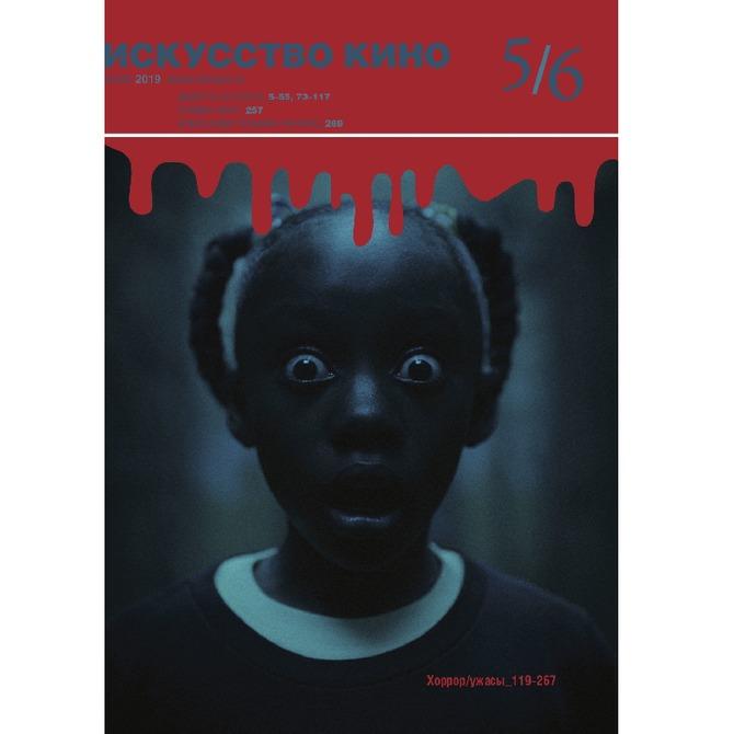 Журнал «Искусство кино» №5/6, 2019