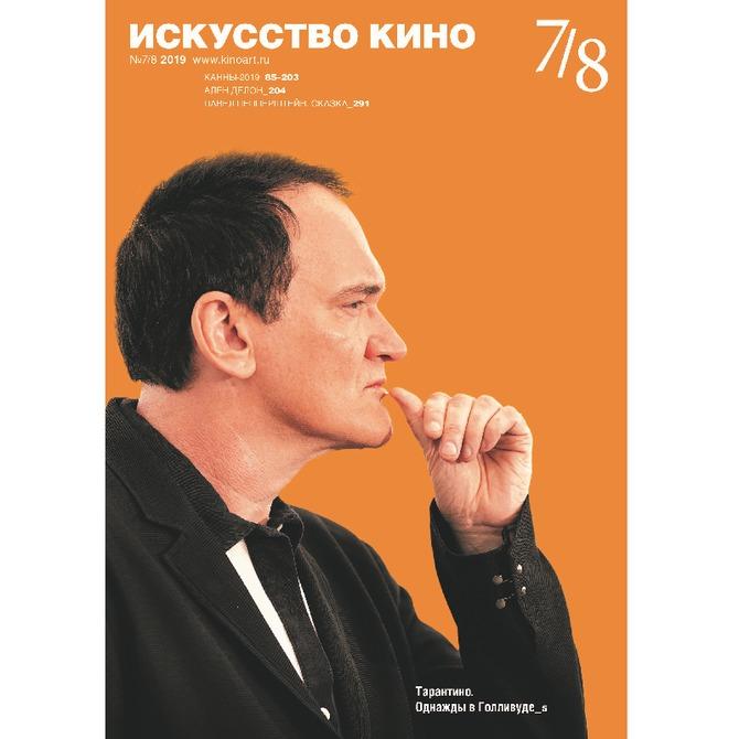 Журнал «Искусство кино» №7/8, 2019