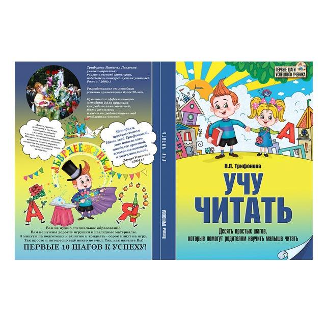 Книга УЧУ ЧИТАТЬ Десять простых шагов, которые помогут родителям научить малыша читать