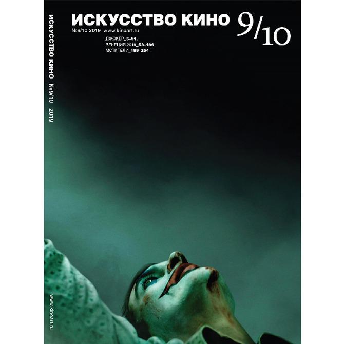 Журнал «Искусство кино» №9/10, 2019