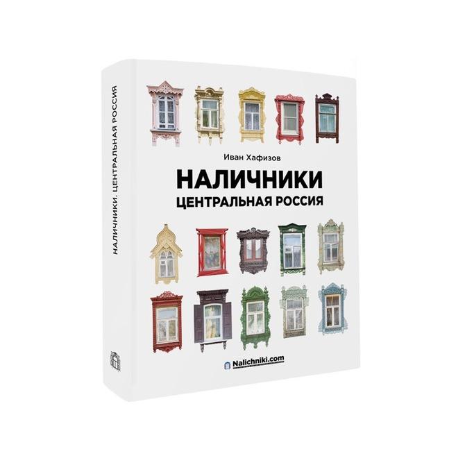 Книга «Резные наличники. Центральная Россия»