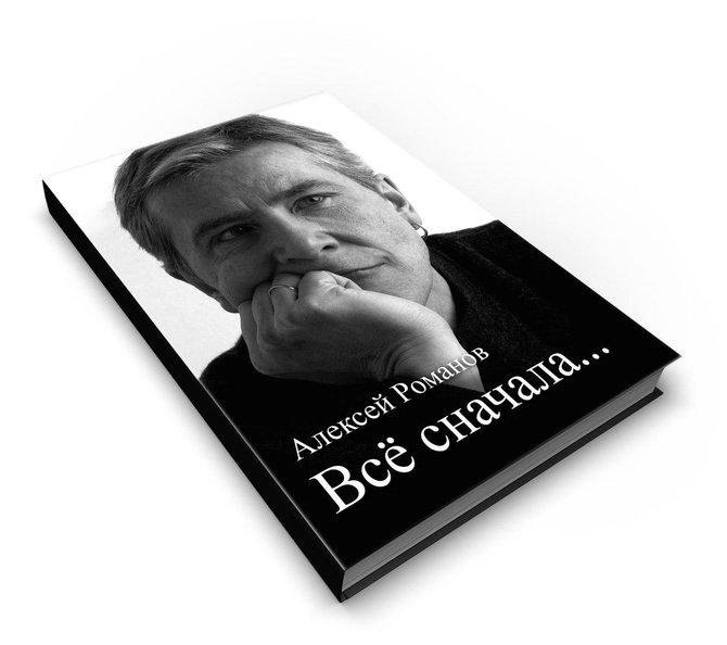 Сборник стихотворений Алексея Романова «Все сначала»